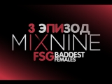 [FSG Baddest Females] MIXNINE эп.3  (рус. саб)