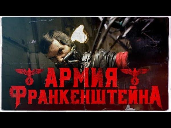 ТРЕШ ОБЗОР фильма Армия Франкенштейна » Freewka.com - Смотреть онлайн в хорощем качестве