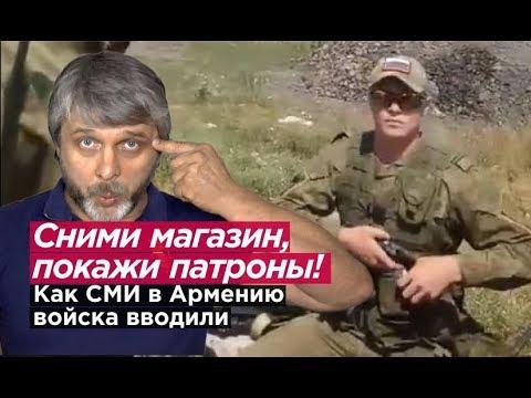 СНИМИ МАГАЗИН, ПОКАЖИ ПАТРОНЫ! Как СМИ «зеленых человечков» в Армению вводили.