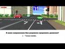 Экзаменационные задачи по теме Сигналы светофора. Видео-урок по ПДД РФ