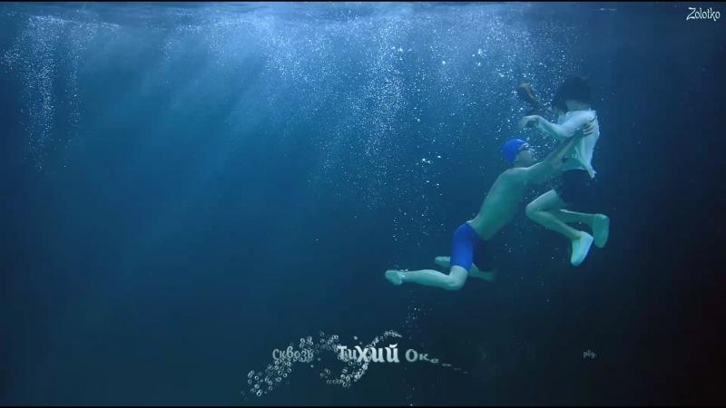 Xu Geyang - Across The Pacific (OST My Mr.Mermaid)[rus karaoke]