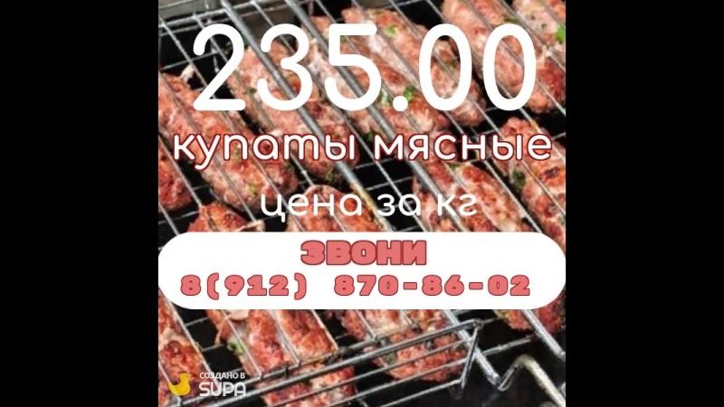 Люля-кебаб мясной(свинина/говядина).