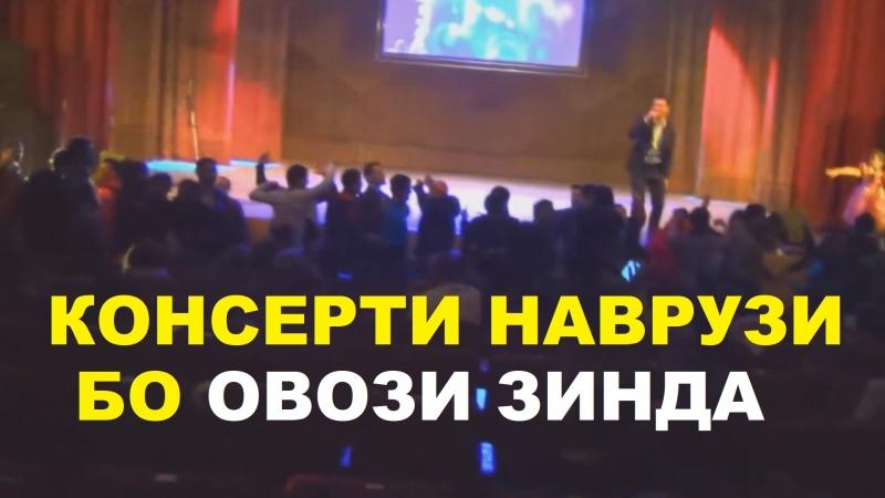Консерти Наврузи 2018 дар ш.Тюмень