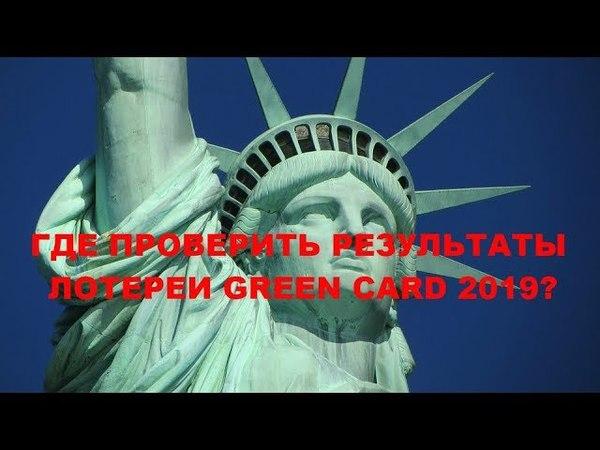GREEN CARD 2019. ГДЕ ПРОВЕРИТЬ РЕЗУЛЬТАТЫ ЛОТЕРЕИ ГРИН КАРД? 303