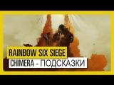 Rainbow Six Осада - Подсказки к Operation Chimera