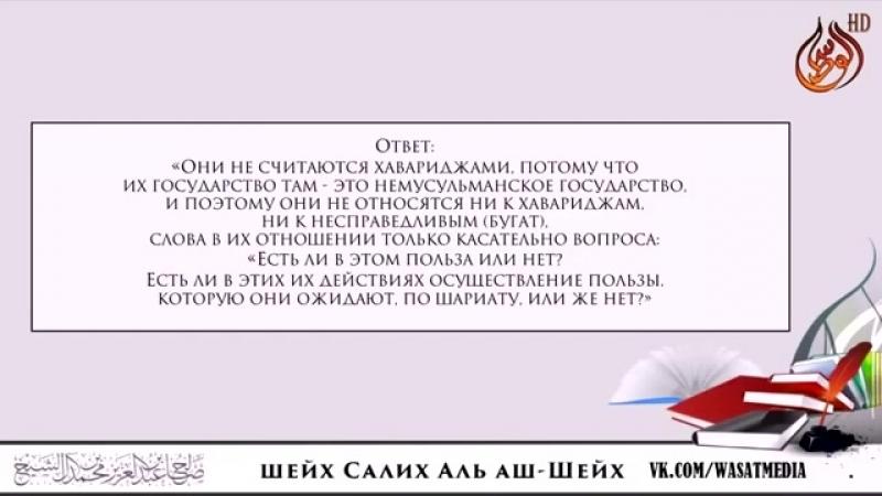 Тот, кто выходит против правителя кафира – он не является хавариджем. шейх Салих Аль аш Шейх.mp4