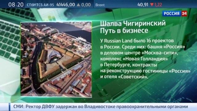 Новости на Россия 24 • Российский бизнесмен Шалва Чигиринский арестован в СШ