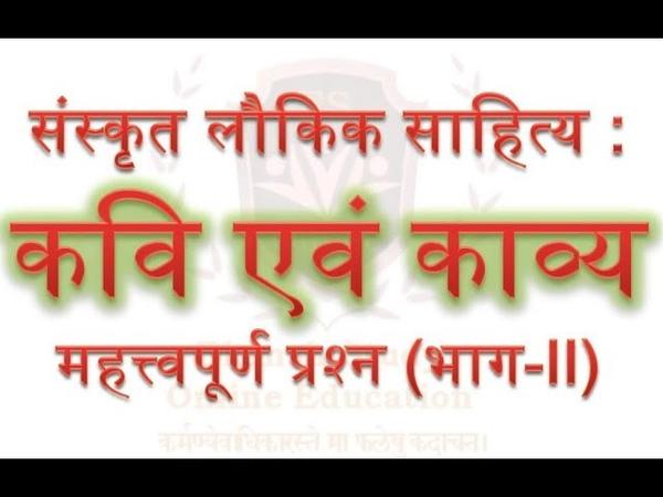 Sanskrit Lokik Sahitya Kavi Kavya related Questions Part-II