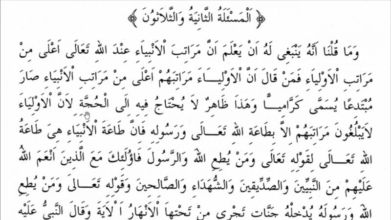 Ақида. әл-Хаким әс-Сәмарқанди, Сәуадуль Ағзам: Пайғамбардың мәртебесі мен пірдің мәртебесі тең бе? Сопылық жолының кейбір өкі