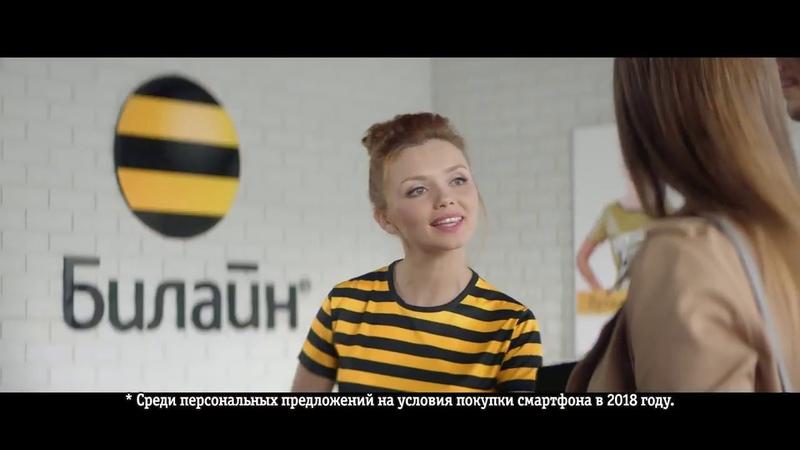 Реклама Билайн с Кузьминой и йогом - Вселенная услышит Вас