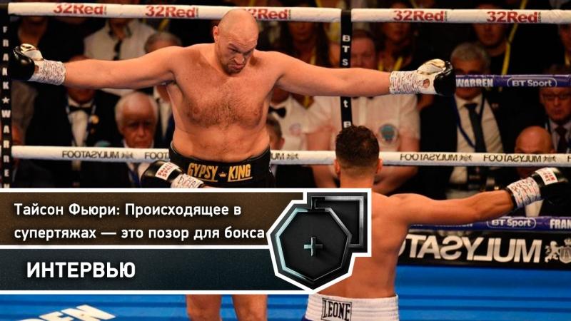 Тайсон Фьюри Происходящее в супертяжах — это позор для бокса | FightSpace