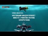BeNinjaGo_Movie_Shark