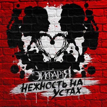 ЭЙФАРIЯ – Нежность на устах (Single 2018)