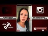 Татьяна Челышева о Дарье Клюкиной, проекте Холостяк с Егор Крид 11.6.18
