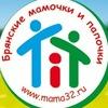 Брянские мамочки и папочки (www.mama32.ru)