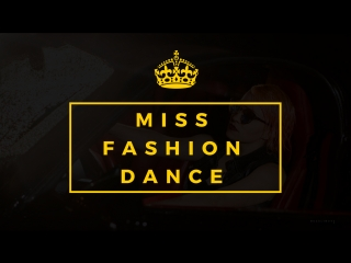 MISS FASHION DANCE 16.06 Первая часть видеоотчёта уже сегодня!