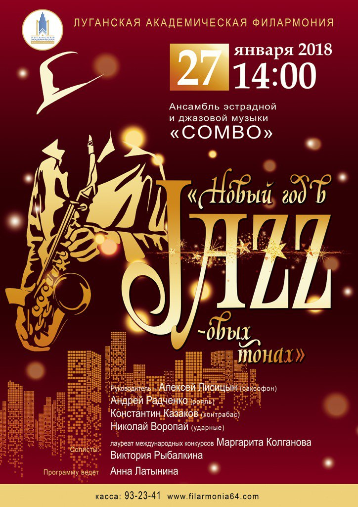Ансамбль «Combo» приглашает провести 2018 год под звуки джаза