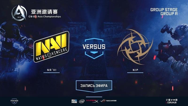 Na`Vi vs NiP - CS:GO Asia Championship - map2 - de_mirage [Destroyer, Anishared]