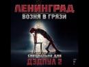 Ленинград - Возня в грязи (OST Дэдпул 2)