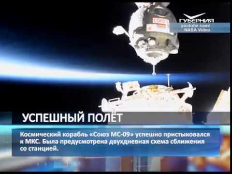 Космический корабль Союз МС-09 успешно пристыковался к МКС