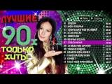 Марина Хлебникова - Лучшие песни 90-х. Только хиты
