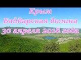 Крым 2018. Взгляд на  Байдарскую долину с высоты Лысой горы. 30 апреля 2018 года. Crimea Russia.