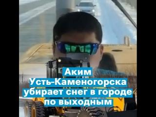 Аким Усть-Каменогорска убирает снег в городе по выходным