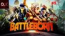 Или все только начинается Battleborn 5