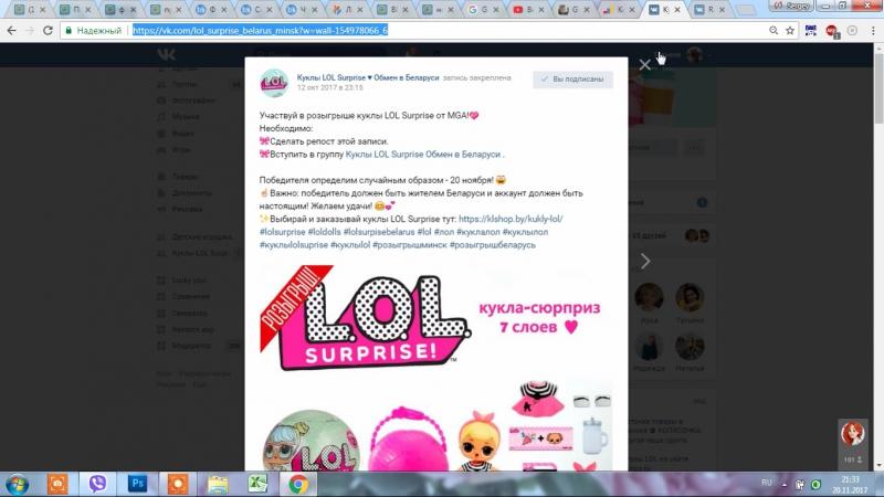 Розыгрыш LOL Surprise 20 11 2017 ♥ смотреть онлайн без регистрации