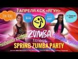 ZUMBA SPRING PARTY ZIN ViKi & ZIN Таисия Брага 2018