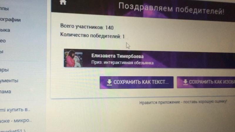 Розыгрыш интерактивной обезьянки 22.01.18
