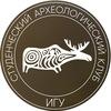 Студенческий археологический клуб ИГУ