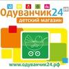 Одуванчик24.рф товары для детей