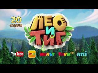 «Лео и Тиг» трейлер 20 серии