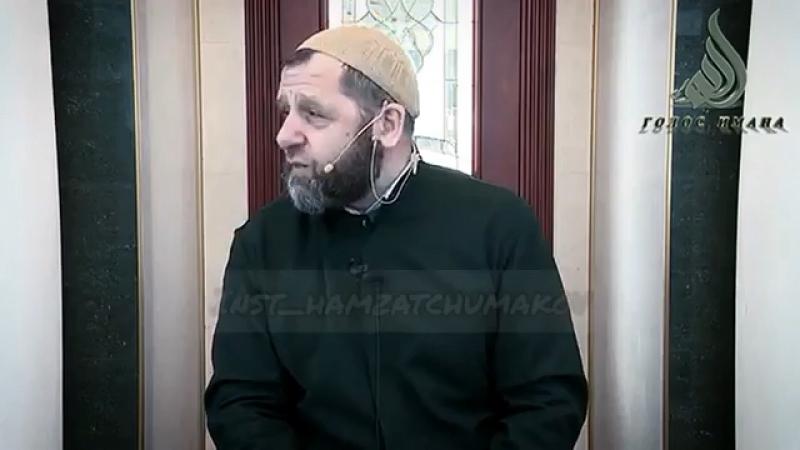Властьимущим / шейх Хамзат Чумаков (озвучка на русском языке