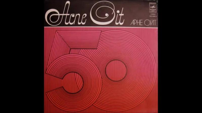 Arne Oit - Sügiselaul (Jazz - Easy Listening, 1979, Estonia, USSR)