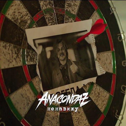 Anacondaz альбом Ненавижу (Video Edit)