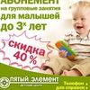 """Детский центр """"Пятый элемент"""" Ирбит"""