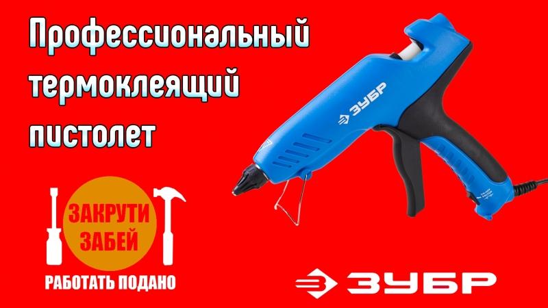 Клеевой пистолет ЗУБР