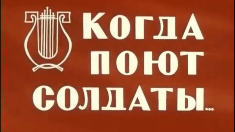 Когда поют солдаты... - Краснознамённый ансамбль им. А. Александрова 1965