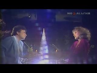 Аркадий Хоралов и Аурика Ротару - Новогодние Игрушки (1988)