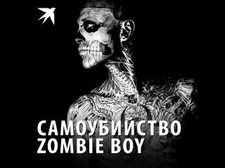 Самоубийство Zombie Boy