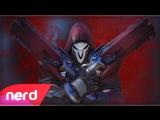 Overwatch Song | Жнец | #Nerdout