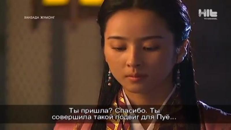 Ханзада Жумонг 19 бөлім _ серия