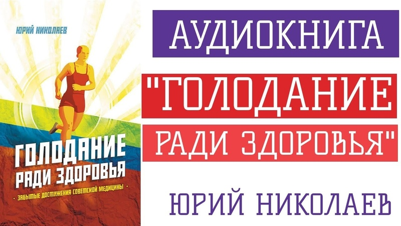 Аудиокнига. Юрий Николаев Голодание ради здоровья 1988