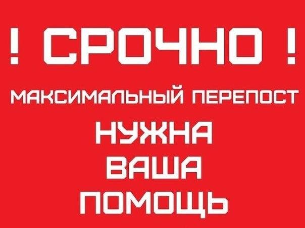ЛЮДИ ДОБРЫЕ 🆘🆘СОС, СРОЧНЕЙШИЙ СОС!!!🆘🆘 ПРОШУ ПОМОГИТЕ!!!! 🙏  По Району