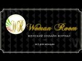 Женский Онлайн Журнал WomanRoom