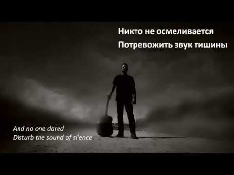 The sound of silence - Disturbed По-русски (Russian text\\русский текст)
