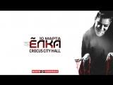 Promo: Ёлка - Большой сольный концерт в Crocus City Hall