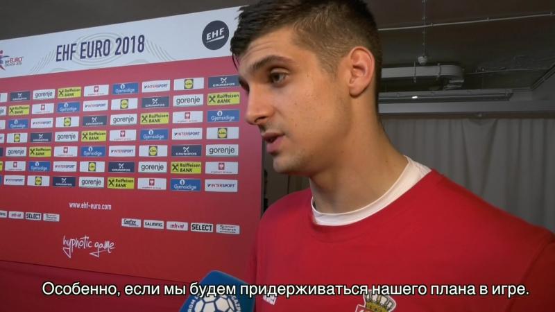 Петар Джорджич о предстоящей игре.